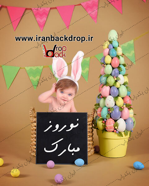 بکگراند کودکانه نوروز