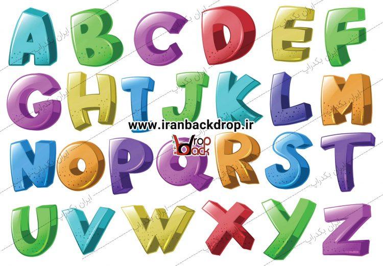 مجموعه حروف انگلیسی