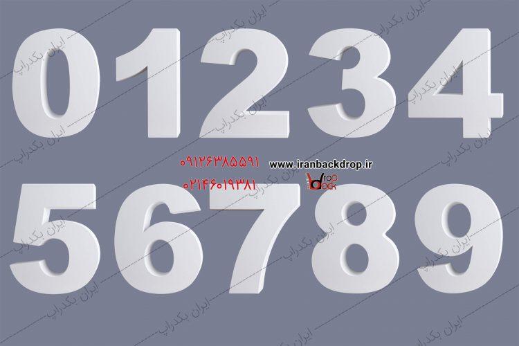 اعداد ایستاده سفید