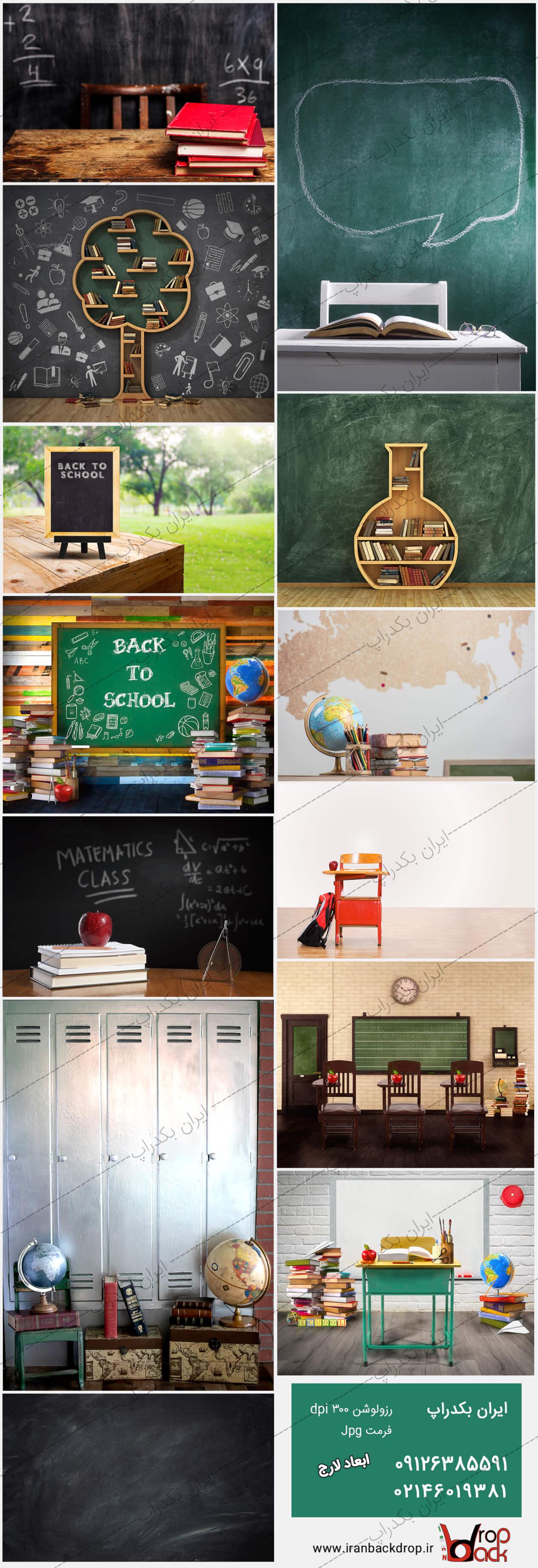 مجموعه بک های مدرسه