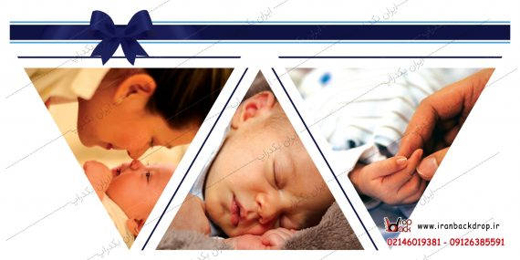 آلبوم کودک و نوزاد پسرانه
