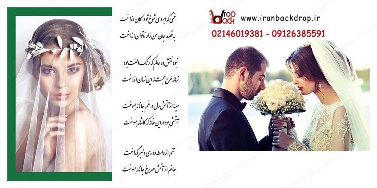 آلبوم ژورنالی عروس